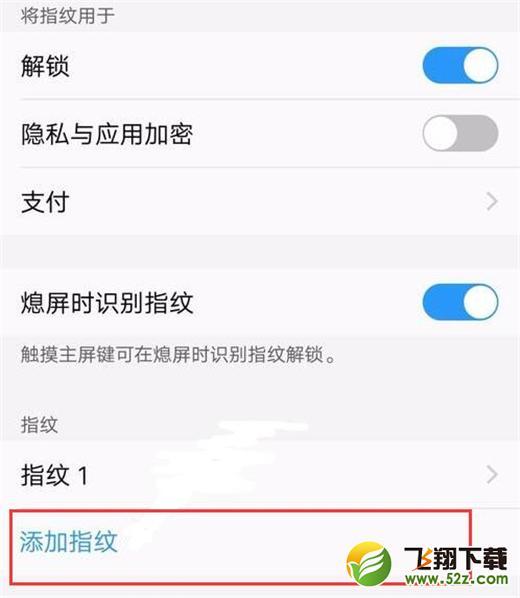 vivo u1手机设置指纹解锁方法教程_52z.com