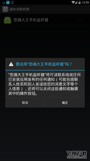 恶搞大王手机监听器V3.0 安卓版_52z.com