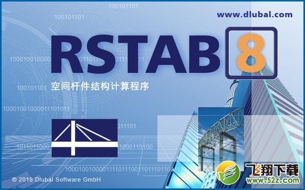 DLUBAL RSTAB(建筑结构设计软件)V8.13.1.9036 中文版_52z.com