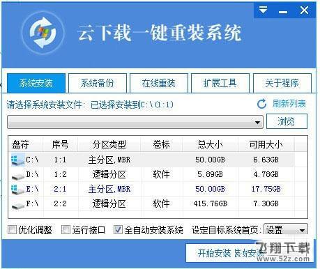 云下载一键装机软件V4.4.1 免费版_52z.com