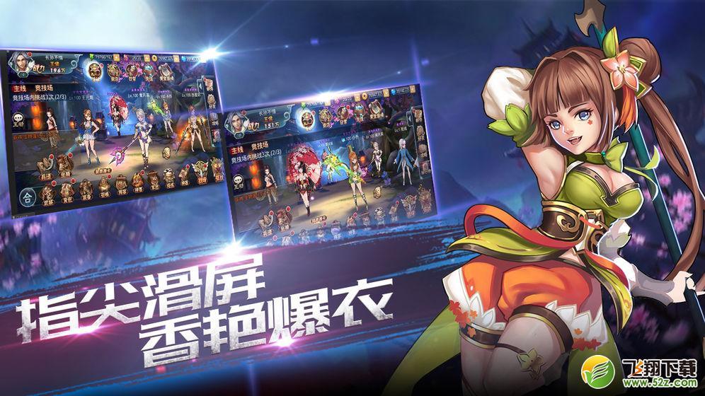 龙狼三国V1.0.0 安卓版_52z.com