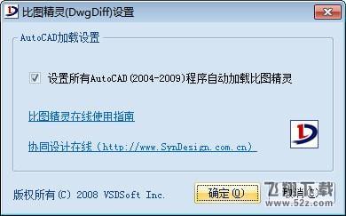 比图精灵(DwgDiff)V1.0.1 免费版_52z.com