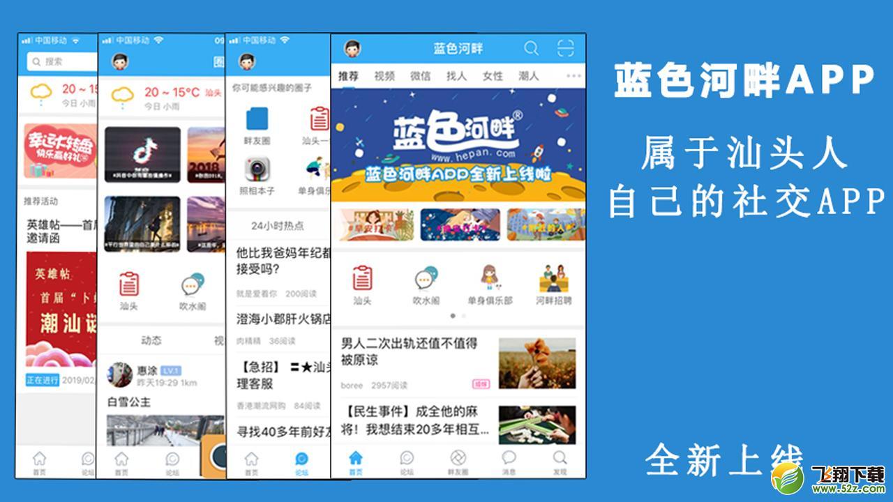蓝色河畔V4.4.7 安卓版_52z.com