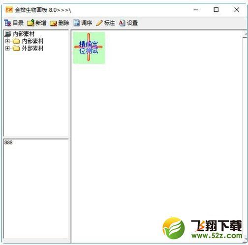 金排生物画板V8.0 官方版_52z.com
