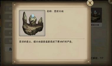 灵魂岛赤焰石获取攻略_52z.com