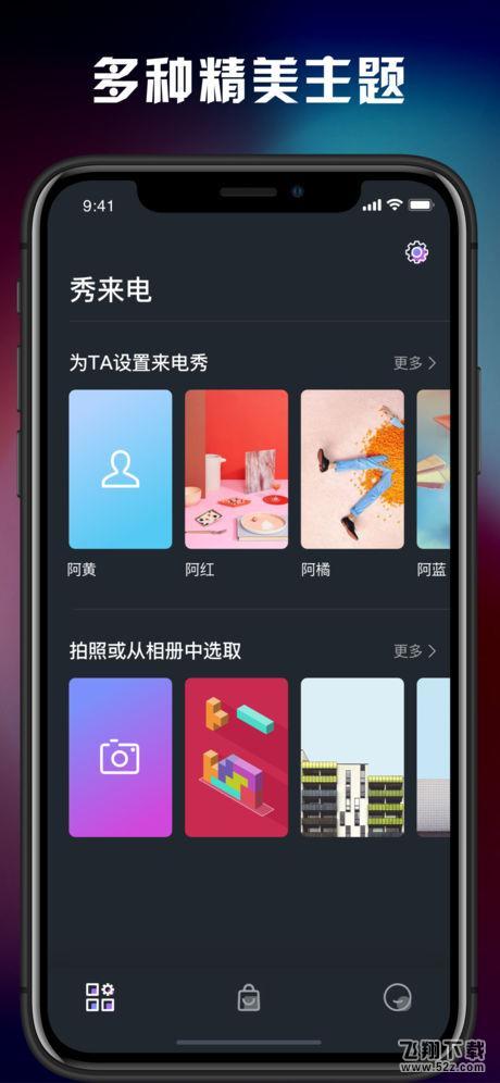 秀来电V0.0.4 苹果版_52z.com