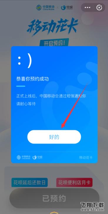 移动花卡预约申请方法教程_52z.com