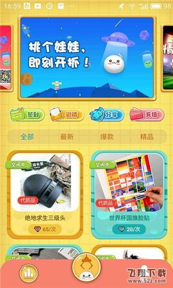 电竞娃娃机V1.0 苹果版_52z.com