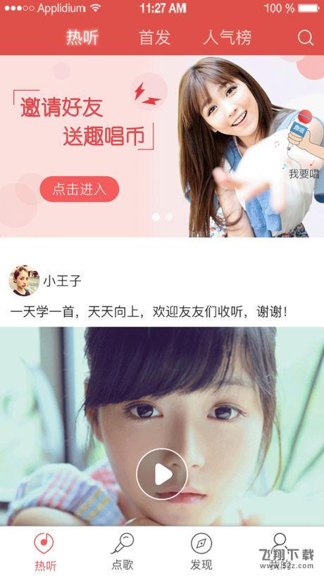 趣唱_52z.com