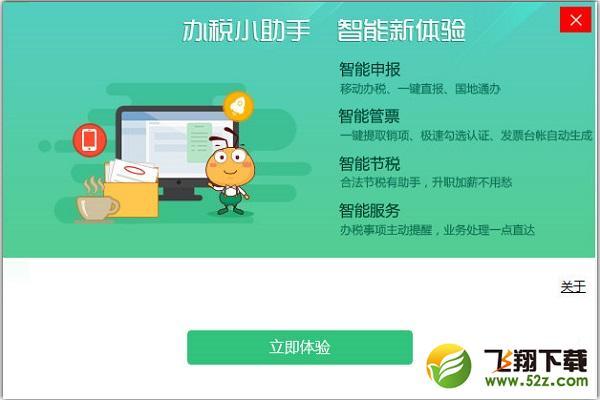 亿企赢办税小助手V2.1 官方版_52z.com