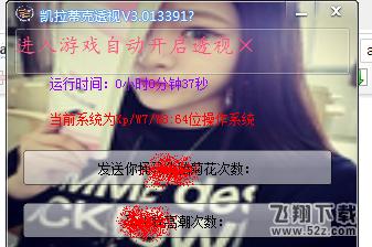 CF凯拉蒂克透视辅助_52z.com