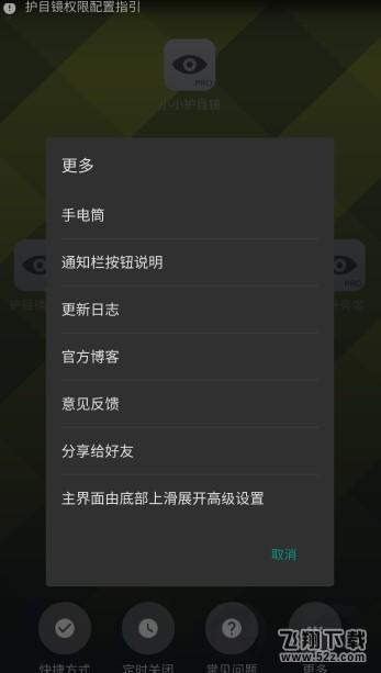 小小护目镜V4.8.2 破解版_52z.com