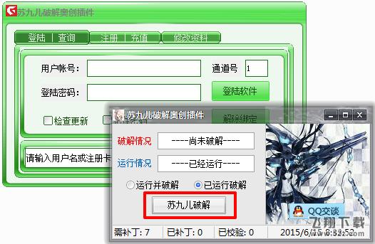 CF奥创稳定透视辅助_52z.com