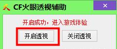 cf火眼透视辅助_52z.com