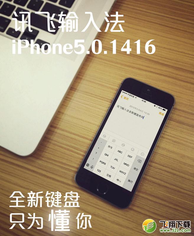 讯飞输入法iPhone版V5.0下载_52z.com
