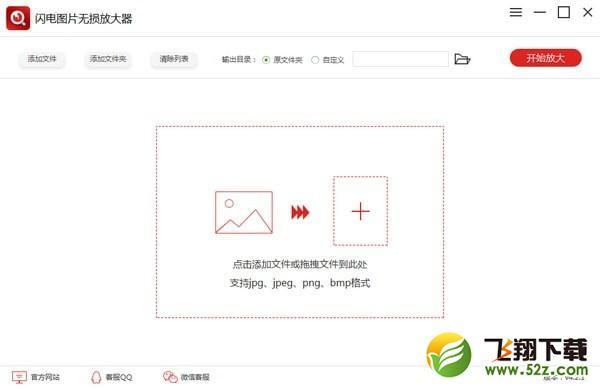 闪电图片无损放大器V4.2.3 官方版_52z.com