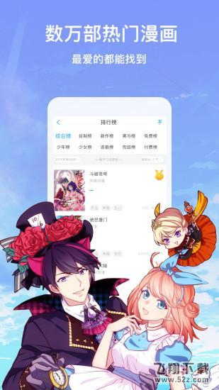漫画台V9.9.9 破解版_52z.com
