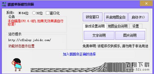 CF璐璐单板磁性自瞄辅助_52z.com