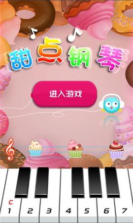 甜点钢琴V1.1 安卓版_52z.com