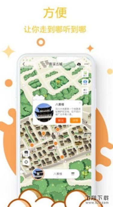 青川导游V1.0 安卓版_52z.com