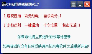 CF落雨透视辅助_52z.com