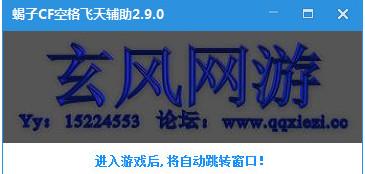 蝎子CF空格飞天辅助_52z.com