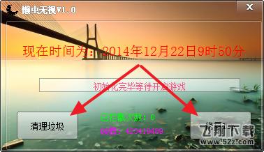CF懒虫无视辅助_52z.com