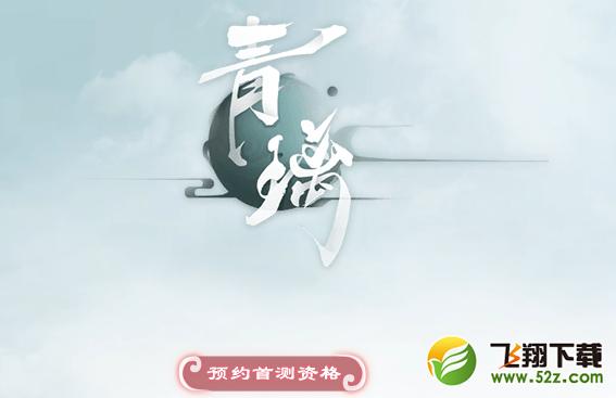 青璃手游激活码获得方法攻略_52z.com