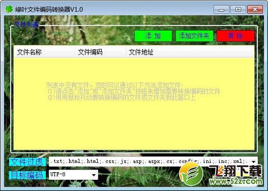 绿叶文件编码转换器V1.0 免费版_52z.com
