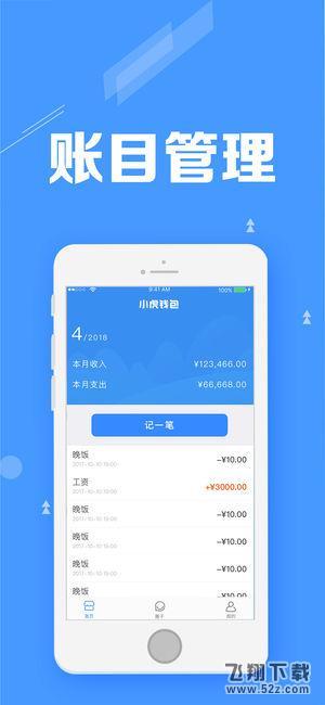 小虎钱包V1.0 苹果版_52z.com