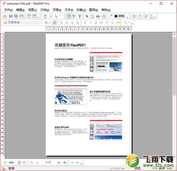 SoftMaker FlexiPDF 2019 Pro(PDF编辑软件)V2.1.0.0 官方版_52z.com