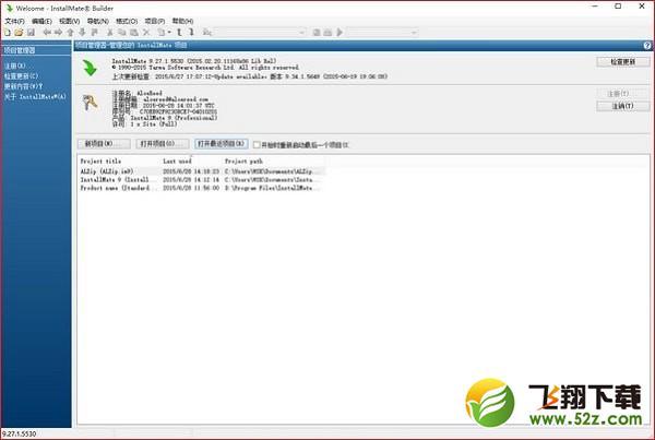 Tarma InstallMateV9.85.0.6780 中文版_52z.com