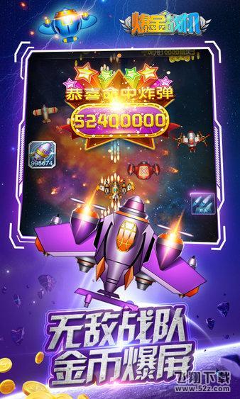 爆金战机V1.1.1 安卓版_52z.com