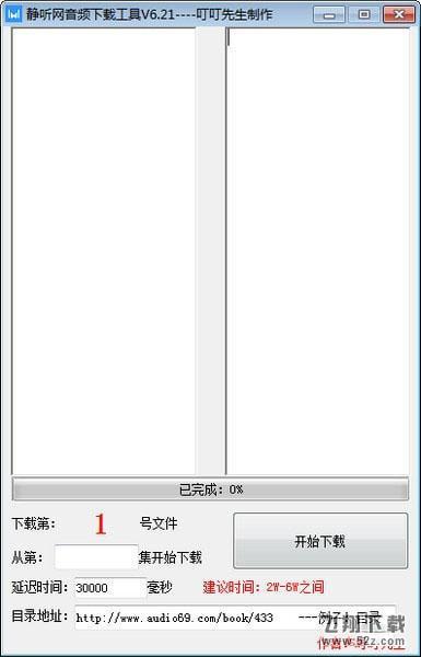 静听网音频下载工具V6.21 免费版_52z.com