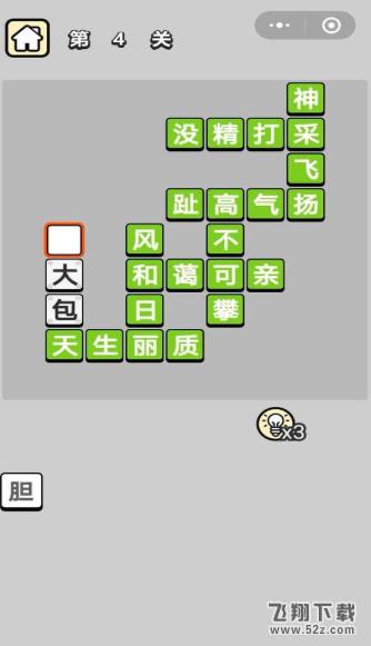 成语升官记V1.0 安卓版_52z.com