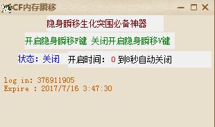 cf火山内存瞬移辅助_52z.com