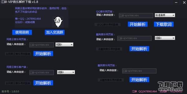 江辞VIP音乐解析下载软件V1.8 免费版_52z.com