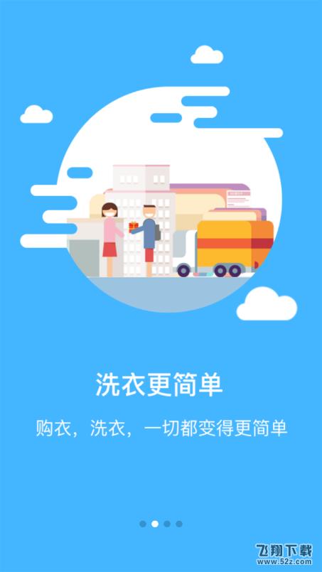 衣小蚁V2.0.6 安卓版_52z.com
