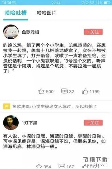 哈哈神吐槽V2.5.3 安卓版_52z.com
