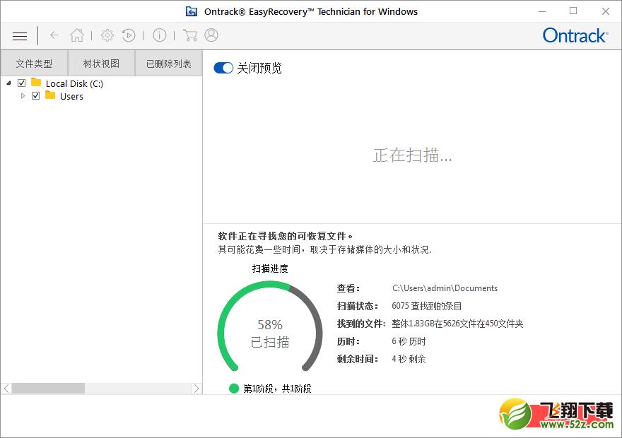 EasyRecovery13-HomeV13.0.0.0 简体中文版_52z.com