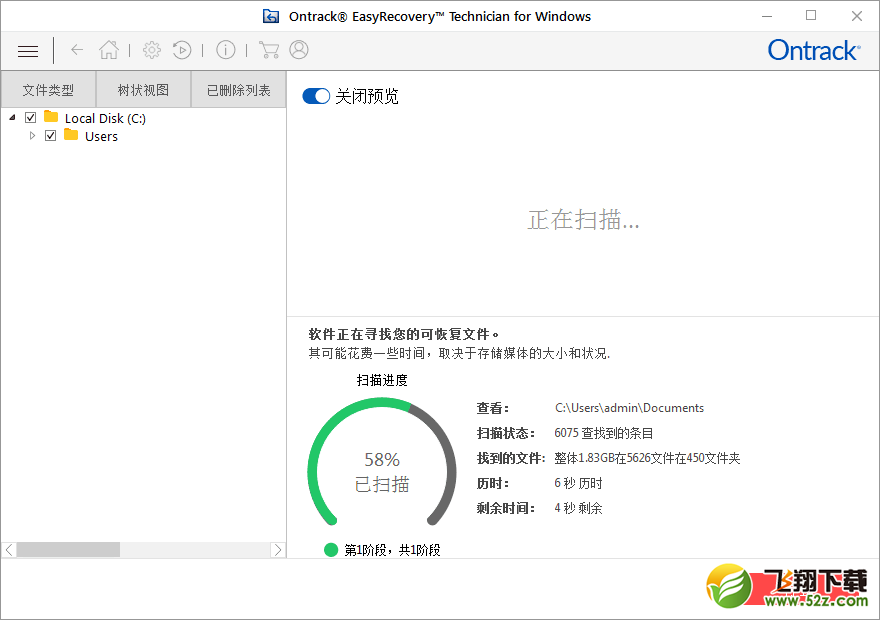 EasyRecovery13-TechnicianV13.0.0.0 简体中文版_52z.com