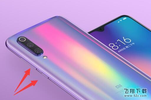 小米9se手机截长屏方法教程_52z.com