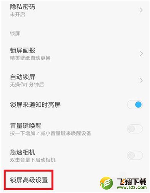 小米9手机开启防误触方法教程_52z.com