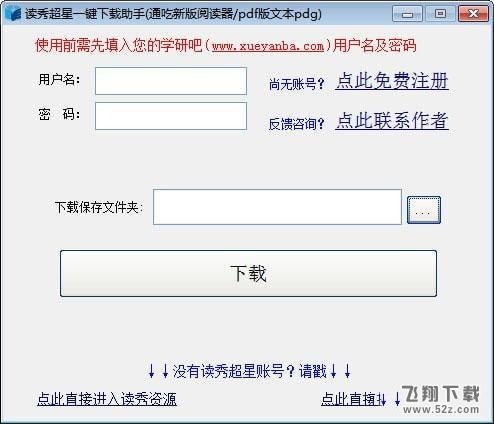 读秀超星一键下载助手V2.0 免费版_52z.com
