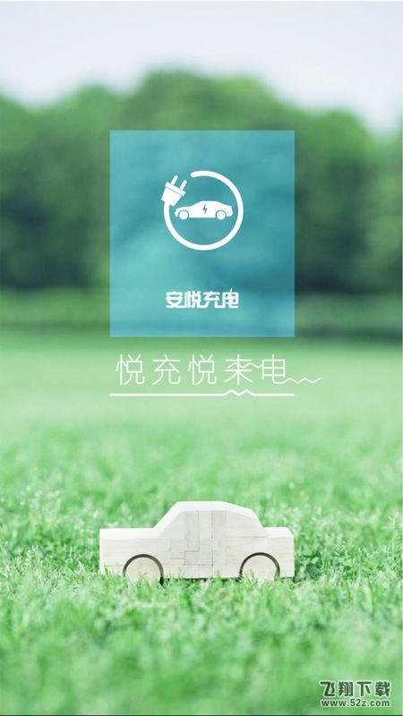 安悦充电V3.8.1 安卓版_52z.com