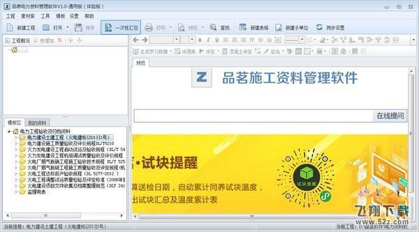品茗电力资料管理软件V1.0 官方版_52z.com