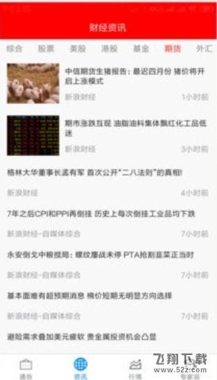 弘黄期货V1.0.3 安卓版_52z.com