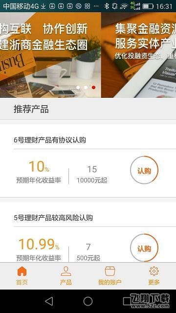 浙商国金V1.1.7 安卓版_52z.com