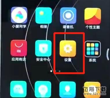小米9se手机隐藏应用方法教程_52z.com