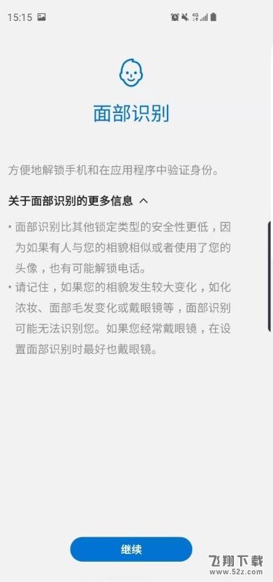 三星s10手机设置面部解锁方法教程_52z.com